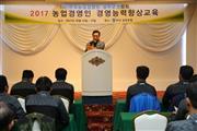 농업경영인 경영능력 향상교육_부산 송정동