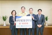 재단법인 성주군별고을장학회 기금 기탁_농협중앙회 성주군지부