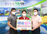 20210621-5-이웃사랑 물품 기탁(오스린 대표 이경수 김규동)